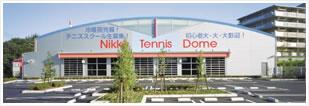 ニッケテニスドーム八千代