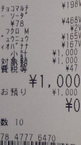 IMAG0077