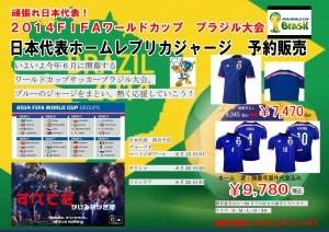 ワールドカップ シャツ販売 POP 2